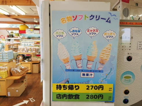 大浜PA(上り線)ソフトクリーム