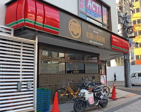 お酒の美術館 ポプラ八丁堀店、広島に初
