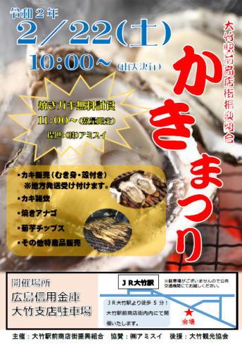 牡蠣の無料試食・焼きアナゴも!大竹駅前商店街で「かきまつり」