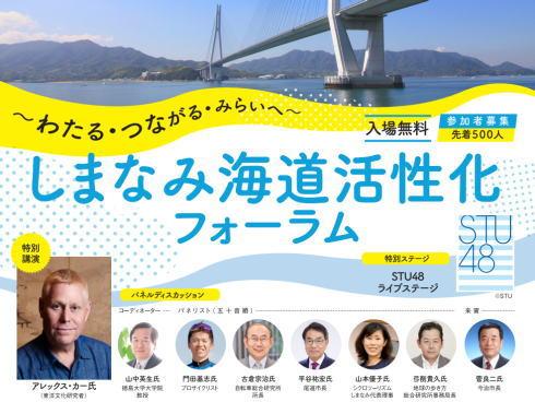 STU48特別ステージも!「しまなみ海道」フォーラム500名入場無料