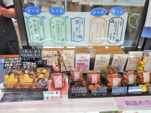 宮島口 もみじ饅頭の大伸堂 店内2