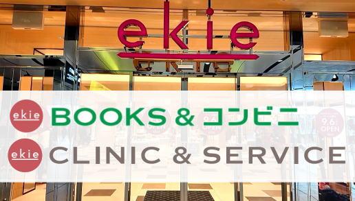 ekie(エキエ)増床エリア 2020年3月リニューアル、広島駅に廣文館やクリニック