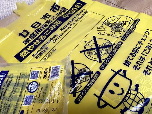廿日市市、燃えるゴミ有料化 黄色のゴミ袋へ
