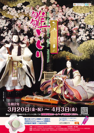 宮島の桜と共に!雛めぐりスタート