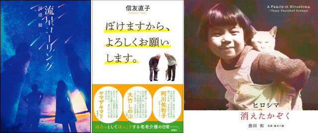 第10回 広島本大賞、流星コーリング/ぼけますから、よろしく… 大賞発表