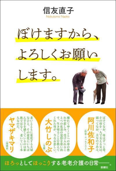 広島本大賞2020 ぼけますから、よろしくお願いします。
