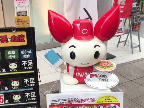 献血ルーム / 広島県内まとめ