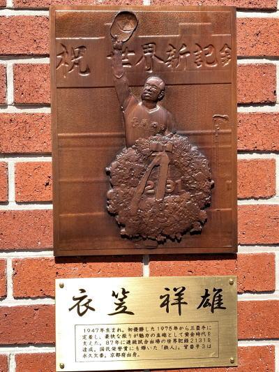 カープ モニュメントスクエア 衣笠祥雄