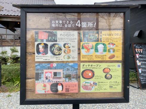 平田観光農園 食事ができるリスト