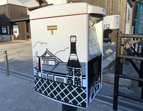 西条酒蔵通りにラッピングポスト、東広島市ご当地デザイン