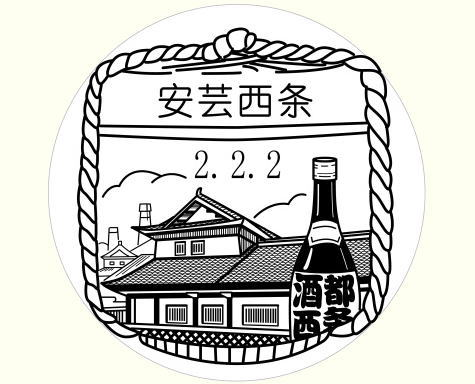 安芸西条郵便局の風景印もリニューアル