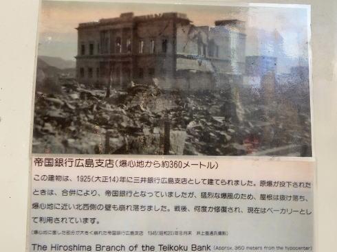 広島アンデルセン 被爆当時の様子