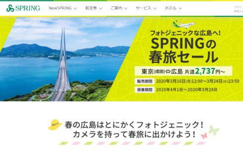 春秋航空日本で東京-広島が2千円台!春旅セール