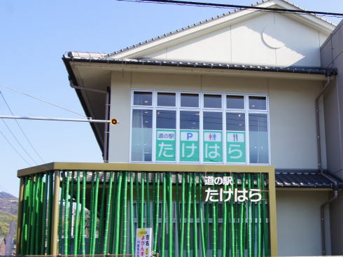 道の駅たけはら リニューアルオープン、魚飯(ぎょはん)提供も