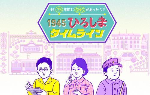被爆75年目の広島「75年前の日記」NHKがツイッターで毎日配信
