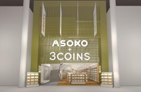 ASOKO+3COINS広島本通店 オープン、広島最大級店舗へ