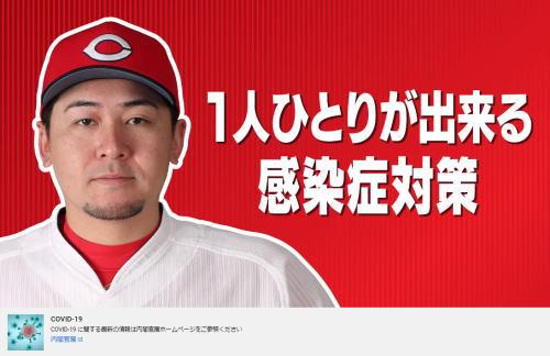 広島カープが新型コロナウイルス対策のメッセージ、動画で公開