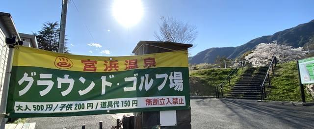 宮浜温泉グラウンドゴルフ場 施設概要