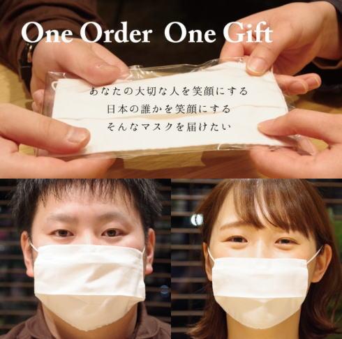 ギフトマスク、1枚買うと大切な人にもマスク届く!福山生産で生産素早く