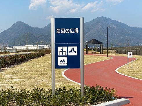 大竹市 晴海臨海公園 デイキャンプ場 横の海辺の広場