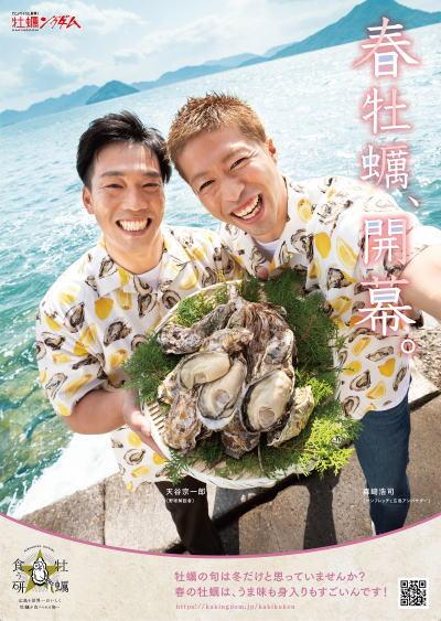 広島の春牡蠣が旨い!天谷・森崎 2大スターがPR