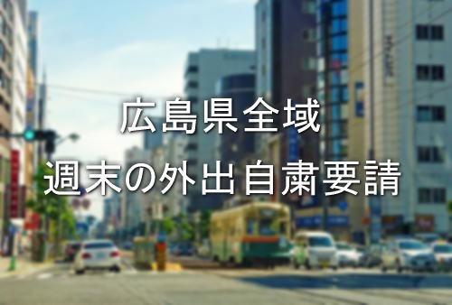 広島県が初、県内全域で「週末の外出自粛」要請、経路不明の新型コロナ感染者増も