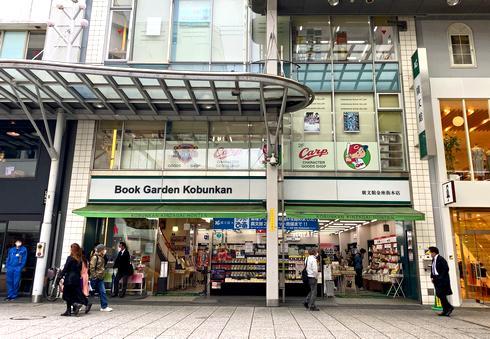 廣文館 金座街本店が5月で閉店、創業から105年の老舗書店