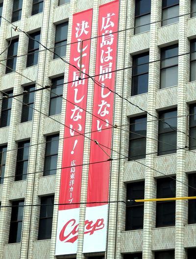 カープが力強いメッセージ「広島は屈しない!」福屋に懸垂幕で
