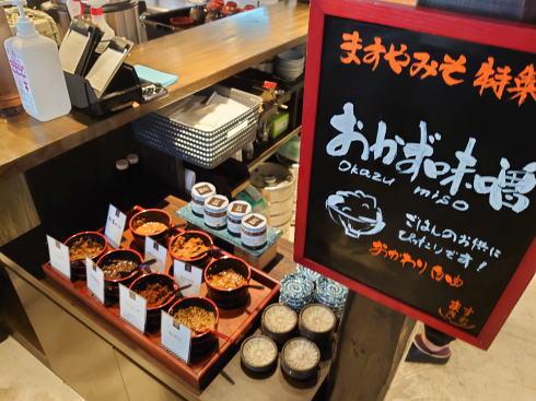 広島市 ますきち国泰寺店  おかずみそバイキング