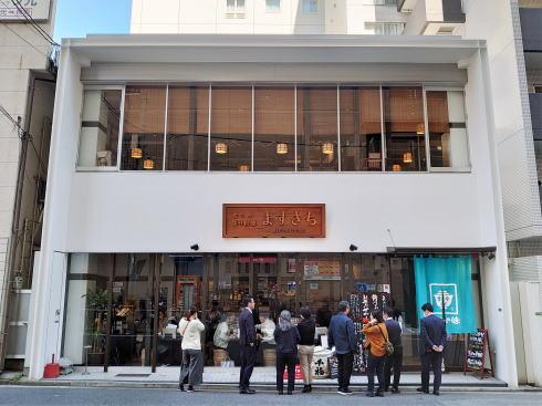広島市 ますきち国泰寺店 外観