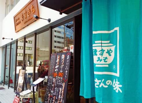 ますきち「母さんの味 ますやみそ」のキッチン、広島オフィス街に