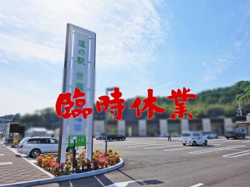 道の駅にもコロナ影響、臨時休業など営業変更 広島まとめ