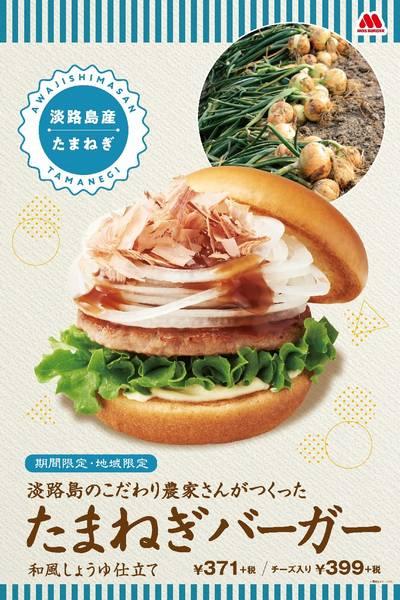 モスから関西・中四国限定「たまねぎバーガー」旬の甘い淡路島産 新タマネギで