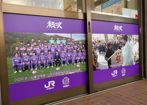JR向原駅のドアがサンフレッチェ広島装飾