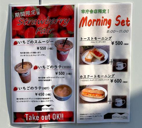 尾道市役所・新庁舎1Fにカフェ「尾道浪漫珈琲」モーニングも