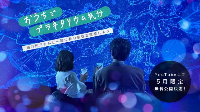おうちでプラネタリウム、人気声優・細谷佳正と春の星空さんぽ