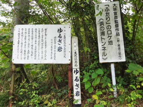 岩子島 ゆるぎ岩案内板
