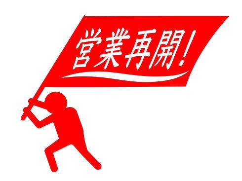 コロナ休業から営業再開へ、広島の商業施設まとめ