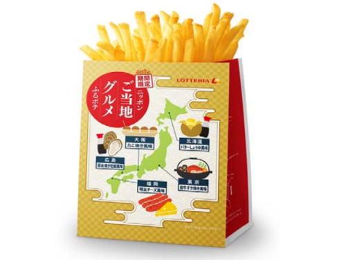ご当地グルメふるポテ、北海道・大阪・広島など5つの味登場
