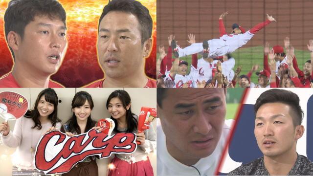 6日連続放送「おうちでカープ!」黒田・新井伝説インタビューから優勝特番も