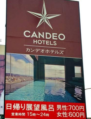 カンデオホテルズ福山 日帰り入浴