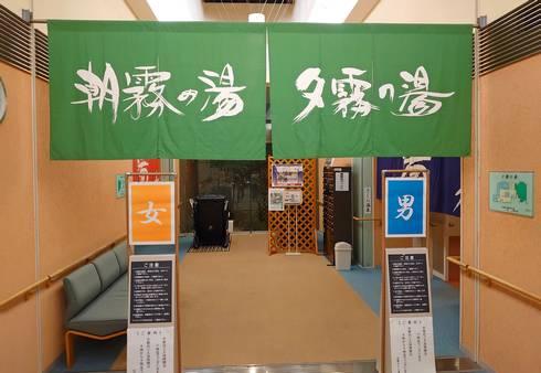 かんぽの郷 庄原 大浴場