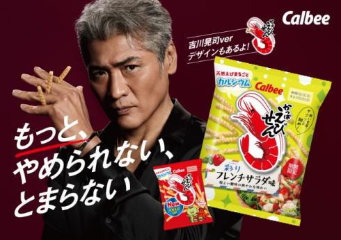 吉川晃司レアパッケージも!かっぱえびせんフレンチサラダ味が期間限定発売