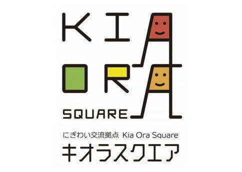 キオラスクエア(Kia Ora Square)に決定、7月オープン三原駅前にぎわい拠点