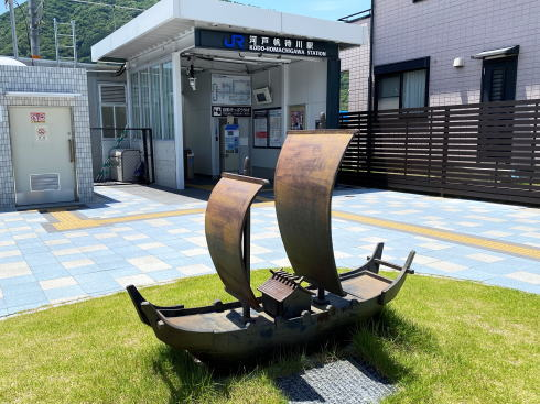 JR河戸帆待川駅 鋳物のオブジェ