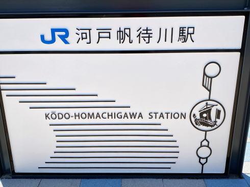 JR河戸帆待川駅 駅名版