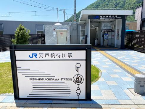 河戸帆待川駅(こうどほまちがわ)、JR可部線に作られた新駅
