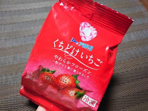 アヲハタ くちどけいちご、凍った苺を粒で食べるフローズンアイス