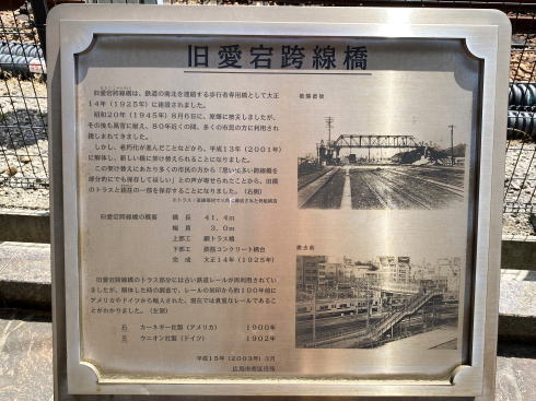 広島駅周辺、愛宕跨線橋の下にオブジェ2