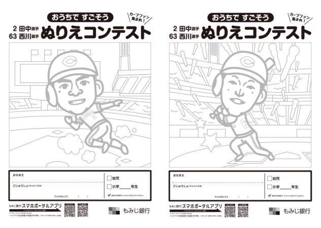 カープ田中広輔・西川龍馬のぬり絵コンテスト!もみじ銀行が開催